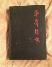 A LEAF IN THE STORM Lin Yutang John Day Co. NY - 1941 1st American Ed. HC VG