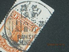 (China 四川貼用) , (巴縣.重慶) nice cancel/postmark, Szechwan ovpt, Sc#1 (lot#japan/cxl)