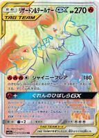 Charizard & Braixen GX HR 075/064 SM11a Pokemon Card Japanese  MINT