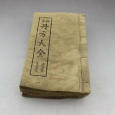 Collection of antique manuscripts bindings ancient books Medical books �方大全 h985
