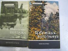 Lot of 2 Russian Photo Books Color Photography Landscape Theory Optics 1958