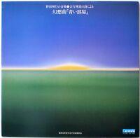 TERUYUKI NODA / AOI HEYA / CAMERATA JAPAN CMT-1056