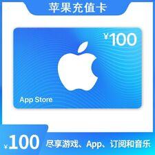 China iTunes & App Store Gift Card ¥100 CNY 中国苹果充值卡100元