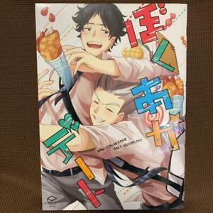 Haikyuu!! Anthology Comic Fukurodani Bokuto x Akaashi only HQ Bokuaka Date