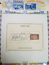 Israel Stamps Postal Card Issues # 14
