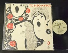GREEK FOLK PSYCH To Neo Kyma 3 Lyra 3221 Ketty Komata Arletta