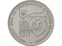 ✔ Russland 25 rubles 2017 karabiner shooting championship UNC
