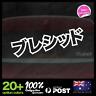 Blessed Japanese Katakana 195x49mm Decal Vinyl For JDM Sticker Car Static