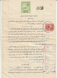 LIBYA , Document with  Revenue Stamps 41 Mills  & 10 Mills Date 1955 - Scarce