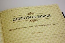 UKRAINIAN CHURCH Bible leather black hard cover, ind with Box - Perfect gift NEW