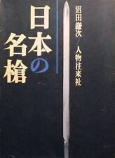 Nihon No Meiso Japanese Spears Masterpieces Numata Kenji Great Speras of Japan