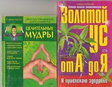 Lot of 7 Natural/Alternative Health Books in Russian