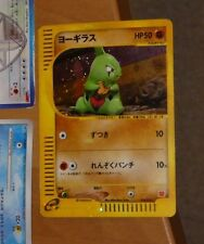 POKEMON JAPANESE RARE CARD HOLO CARTE Larvitar 018/018 McDonald's E SERIES JAPAN