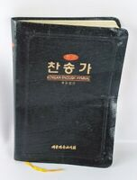 Korean English Hymnal 1984 By The Christian Literature Society