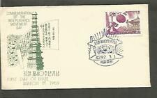 Korea unadressed first day cove scott 290, 1959 Independence Day [zz 4