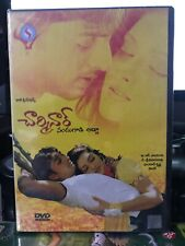 Charminar ~ TELUGU INDIAN MOVIE DVD