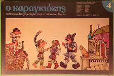 VINTAGE KARAGIOZIS KARAGOZ SHADOW THEATRE 19 FIGURES STAGE SCREEN SCRIPTS GREEK