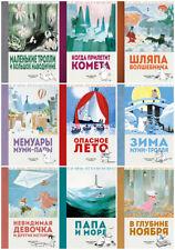 Туве Янссон Муми-тролли/Tove Jansson The Moomins. Collection in 9 Volumes! New!