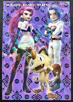 Team Rocket Jessie, James & Meowth Prism Holo - Movie PROMO -  BIG Card Pokemon
