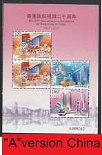 "China 2017-16 Mini S/S ""A"" Joint Issue 20th Hong Kong Return to China Stamps"