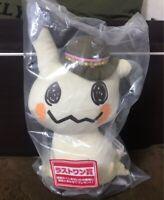Ichiban kuji Pokemon Mimikyu Antique & Tea Plush Doll Japan Last One prize