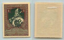 Armenia 1920 SC 258 mint . f6500