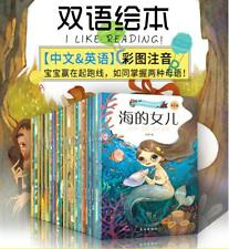 20 books /set,Chinese English bilingual picture book for kids:Happy fairy tale
