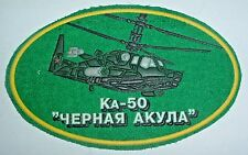 RUSSIAN PATCHES-RUSSIAN HELICOPTER PILOT/CREW PATCH KA-50 'BLACK SHARK' GREEN