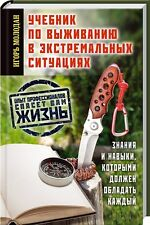 In Russian book - Textbook survival in extreme situations - Учебник по выживанию
