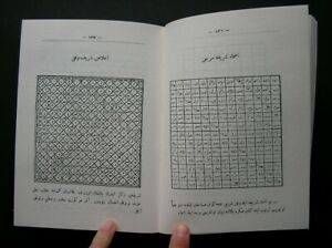 FACSIMILE OTTOMAN ARABIC ISLAM MAGIC MAGICAL CHARM HAVASS TALISMAN NEW BOOK