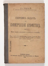 1916 Imperial Russian COMMERCIAL ARITHMETIC Lessons Antique Book