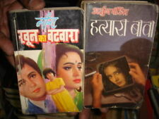 INDIA - HINDI NOVELS BY RAHUL , VICKY ANAND , ARJUN PANDIT ETC - 32 IN 1 LOT