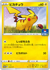 Pokemon Card Japanese 024/S-P Pikachu Sword and Shield Promo