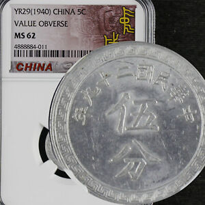 1940 China YR29 5C VALUE OBVERSE NGC MS 62