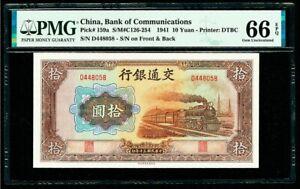 1941 China 10 Yuan, Bank OF Communications PMG 66 EPQ 民國三十年  交通銀行拾圓。 闊邊,火車圖案。