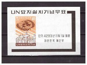 S26919) South Korea 1960 MNH One Cenetary S/S