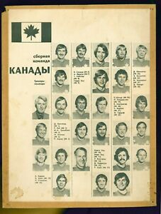 1974 Summit Series Canada Team Photo Collage on cardboard - Offical - Hull, Howe