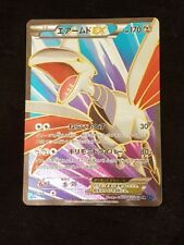 Pokemon Japanese Skarmory EX 062/060 Full Art Holo Card XY1 Y Collection 1st Ed