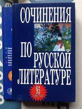 Learn Russian Language Classic Literature book