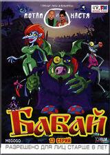 BABAY 13 EPISODES RUSSIAN CARTOONS ANIMATION MULTIKI BRAND NEW DVD NTSC