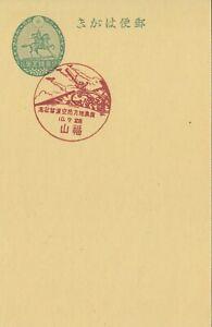 Hiroshima Anti Air Raid Drill Fukuyama Special Postmark Japan 1935 R