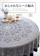 Sassy and Nice Crochet Lace - Japanese Craft Book SP4