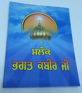 Sikh Pocket Gutka Salok Bhagat Kabir Ji  in Punjabi Gurmukhi Holy Religious book