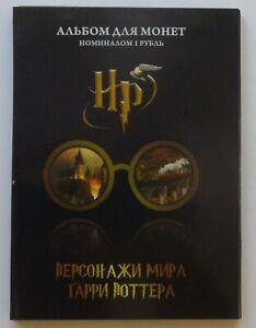 Album + 24 coins 1 ruble Harry Potter