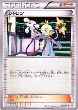 Japanese Pokemon Fire/Lightning Battle Clemont Promo Card #200/Xy-P