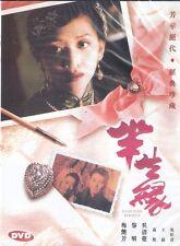 Eighteen Springs DVD Leon Lai Anita Mui Jacklyn Wu Ge You Ann Hui NEW R0 Eng Sub