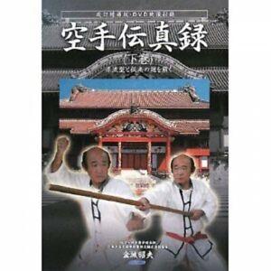 Okinawa karate Akio Kinjo Shorinji karatedo Sanchin Chinese Martial arts Vol.2