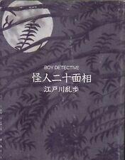 Japanese book YA fiction BOY DETECTIVE 怪人二十面相 / Kaijin Nijūmensō