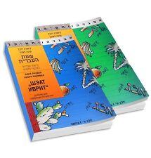 Учебник по изучению иврита Шэат Иврит 1 и 2 часть