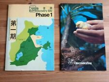 Discovery Bay Hong Kong  - Two Informational Booklets on phase 1 early 1980s